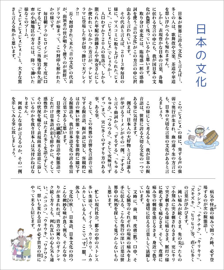 81.日本の文化