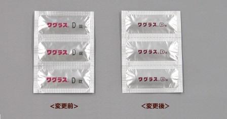 ワグラスD錠フィルム変更2