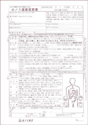 図7選薬質問書