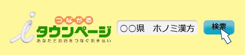 iタウンページ 画像(共有)